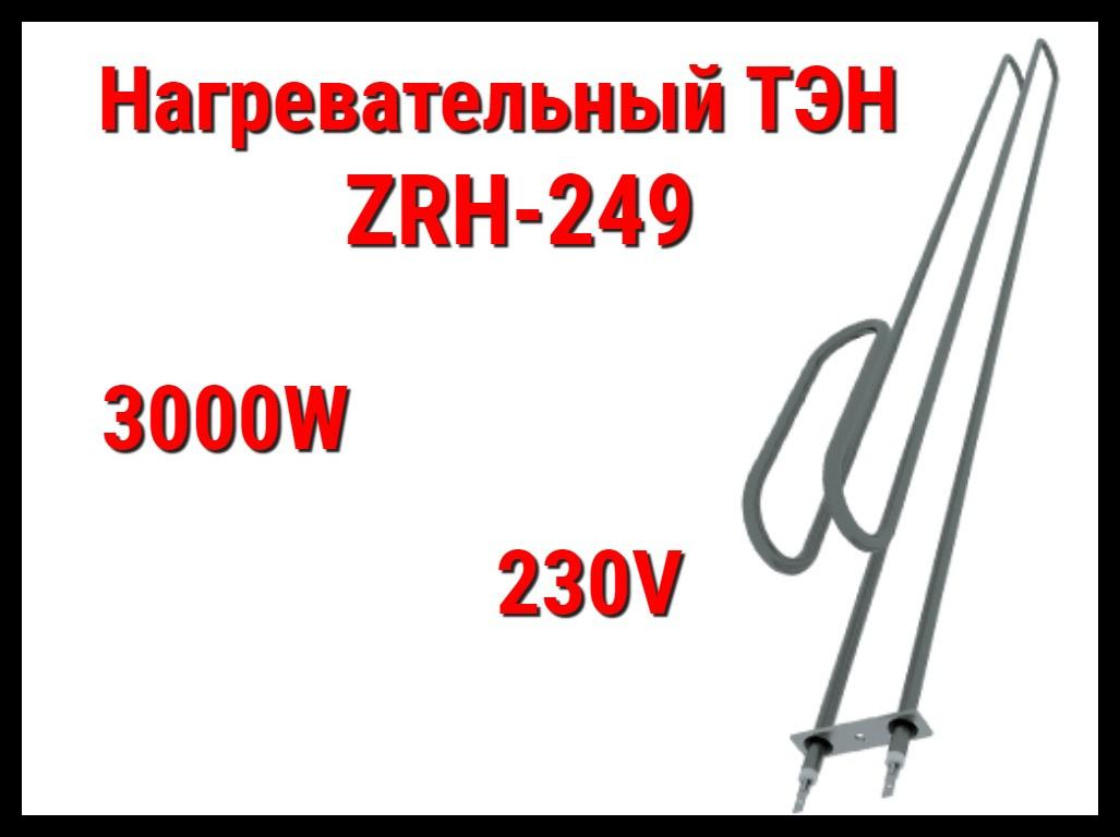 Электрический ТЭН ZRH-249 (3000W, 230V) для печей Harvia