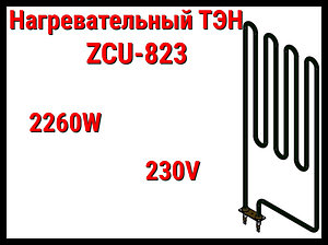 Электрический ТЭН ZCU-823 (2260W, 230V) для печей Harvia