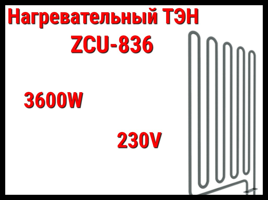 Электрический ТЭН ZCU-836 (3600W, 230V) для печей Harvia