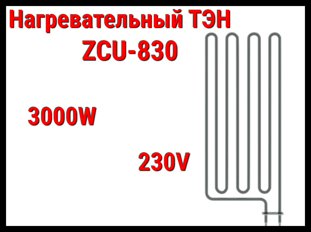Электрический ТЭН ZCU-830 (3000W, 230V) для печей Harvia
