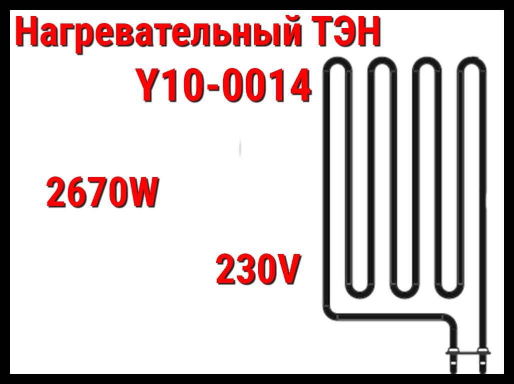 Электрический ТЭН Y10-0014 (2670W, 230V) для печей Harvia