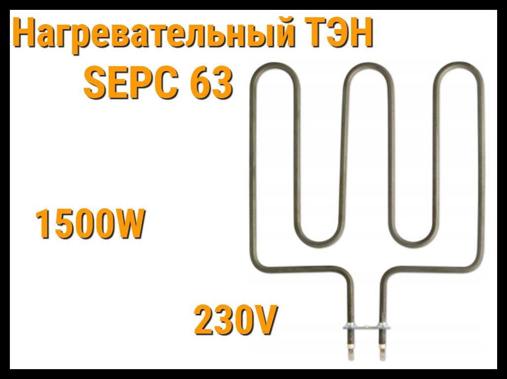 Электрический ТЭН SEPC 63 (1500W, 230V) для печей Harvia