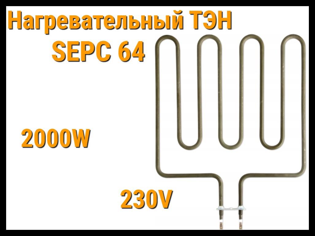 Электрический ТЭН SEPC 64 (2000W, 230V) для печей Harvia