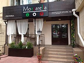 """""""Mozarella"""" - пиццерия на Абая - Шарипова. Световая вывеска."""