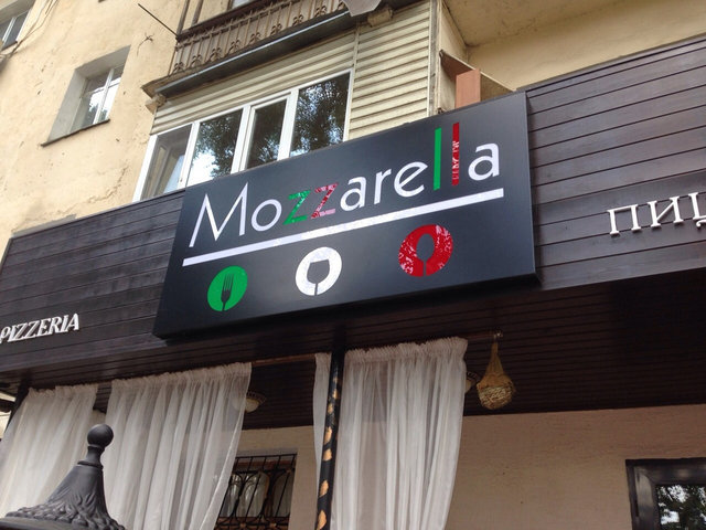 """""""Mozarella"""" - световая вывеска. -1"""