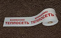 """Лента сигнальная """"Теплосеть"""" ЛСТ 200 с логотипом """"Внимание! Теплосеть"""" ширина 200мм, длина 250м цвет бело-крас"""