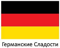 Германские Сладости