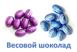 Весовой шоколад