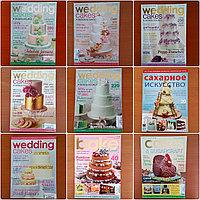 Журналы, учебные книги для кондитеров
