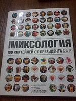 Миксология 100 коктейлей от президента Б.Р.А.