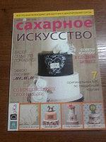 Журнал Сахарное искусство №130