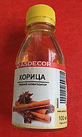 Пищевой ароматизатор Корица