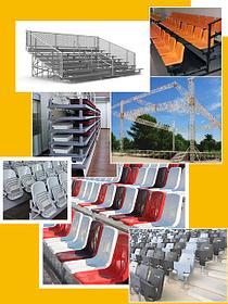 Спортивное оборудование для стадионов и спортивных комплексов.