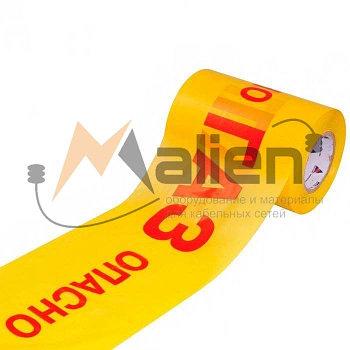 """Лента сигнальная """"ГАЗ"""" ЛСГ 200 с логотипом """"Опасно ГАЗ"""" ширина 200мм, длина 250м цвет красно-желтый МАЛИЕН"""
