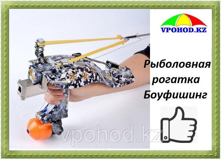 Рыболовная рогатка «Боуфишинг»