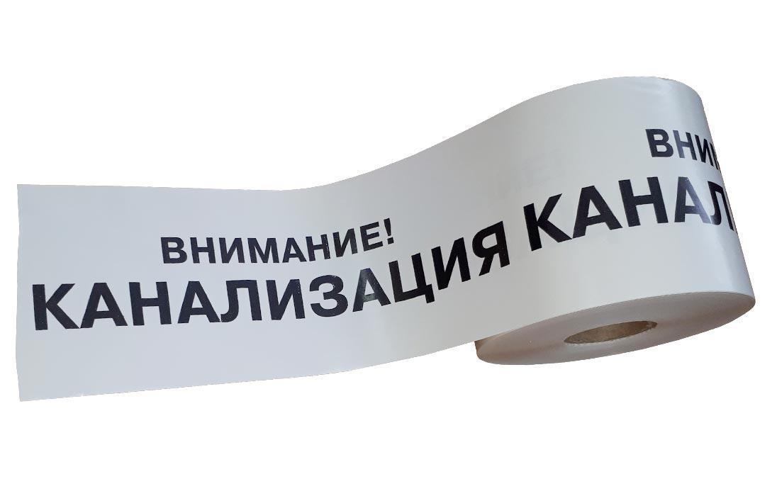 """Лента сигнальная """"Теплосеть"""" ЛСК 200 с логотипом """"Внимание! Канализация"""" шир. 200мм, толщ. 200мкм, длина 250м"""
