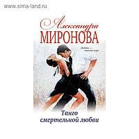 Танго смертельной любви. Миронова А. В.