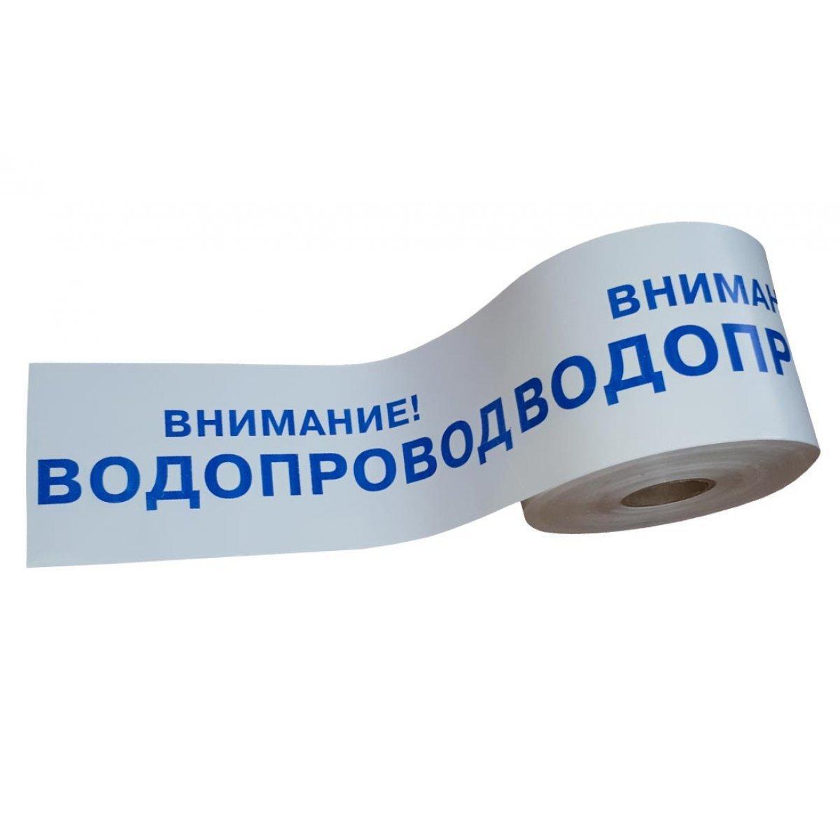 """Лента сигнальная """"Водопровод"""" ЛСВ 200 с логотипом """"Внимание! Водопровод"""" ширина 200мм, толщина 200 мкм, 250м"""