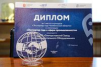 Третий год подряд занимаем почётное 1 МЕСТО в конкурсе «Экспортер года Челябинской области»!
