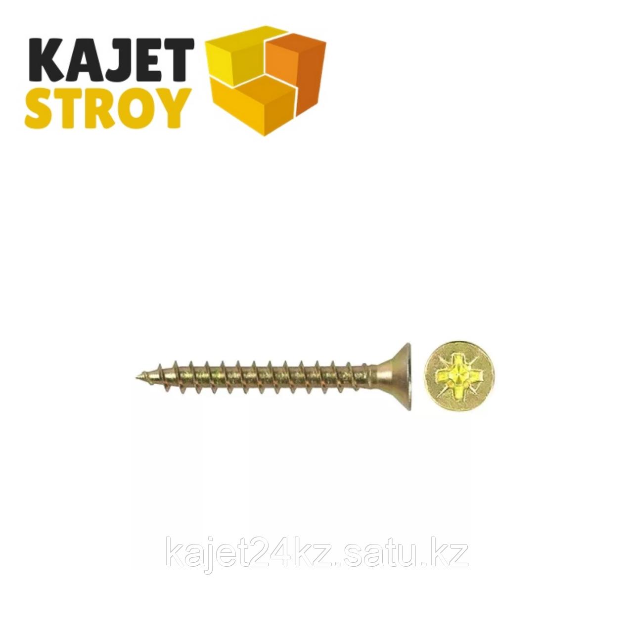 Шуруп универсальный, 5,0х20, желтопассированный (СК - 200шт.) // ЦК