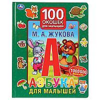 """""""Азбука для малышей"""" М.А.Жукова. 100 окошек для малышей."""