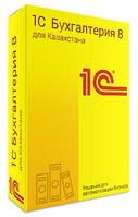 1С:Бухгалтерия 8 для Казахстана ПРОФ (USB)