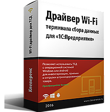 "Драйвер-WiFi терминала сбора данных для ""1С:Предприятия"" на основе Mobile MS-1C-WIFI-DRIVER-PRO"