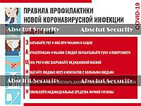 """Плакат """"Правила профилактики коронавирусной инфекции"""""""