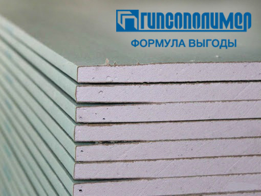 Гипсокартон Гипсополимер 9,5 мм