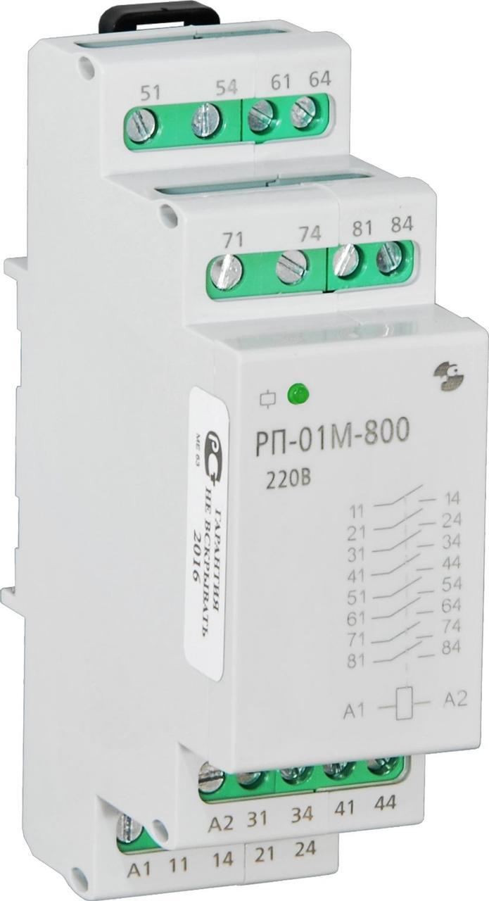 Реле промежуточное РП-01М-800 220В 50Гц/пост.