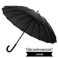 """Зонт-трость """"Президентский"""", фото 1"""