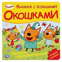 """""""Три кота. Летние приключения"""" (картонная книга с большими окошками)"""
