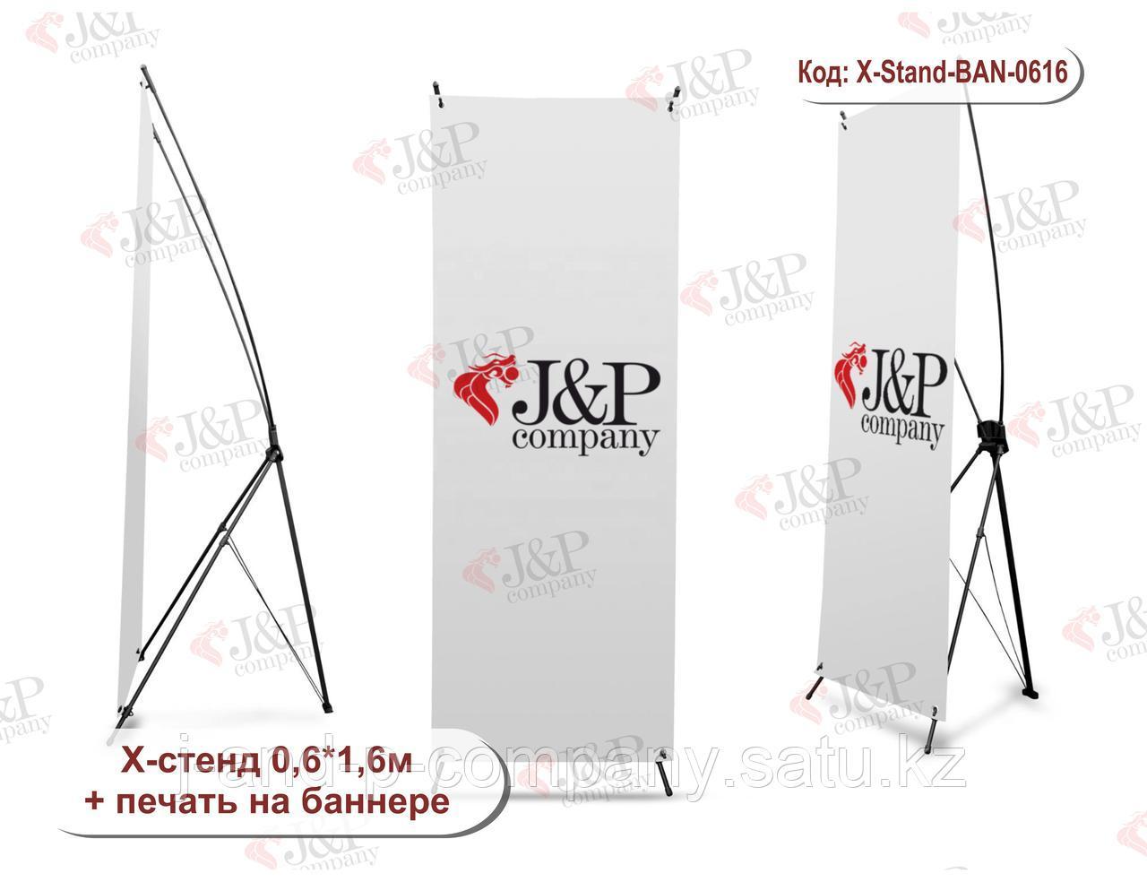 X-Стенд (Паучок) + Баннер 0,6х1,6м.