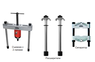 Комплект съемников BVA Hydraulics