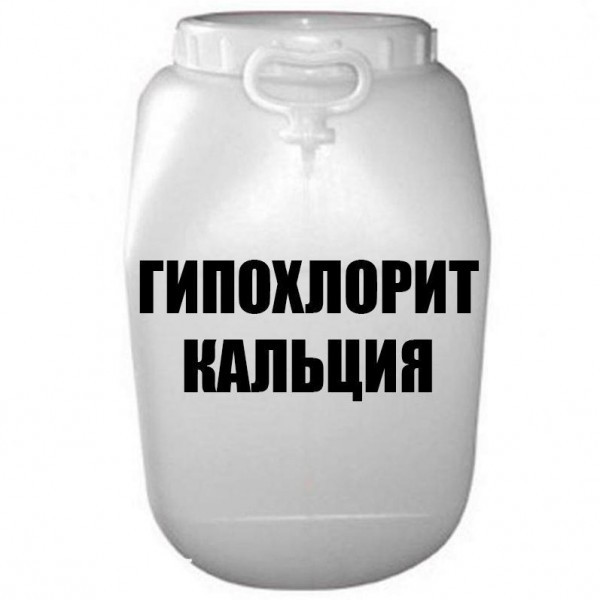 Гипохлорит кальция 45 %