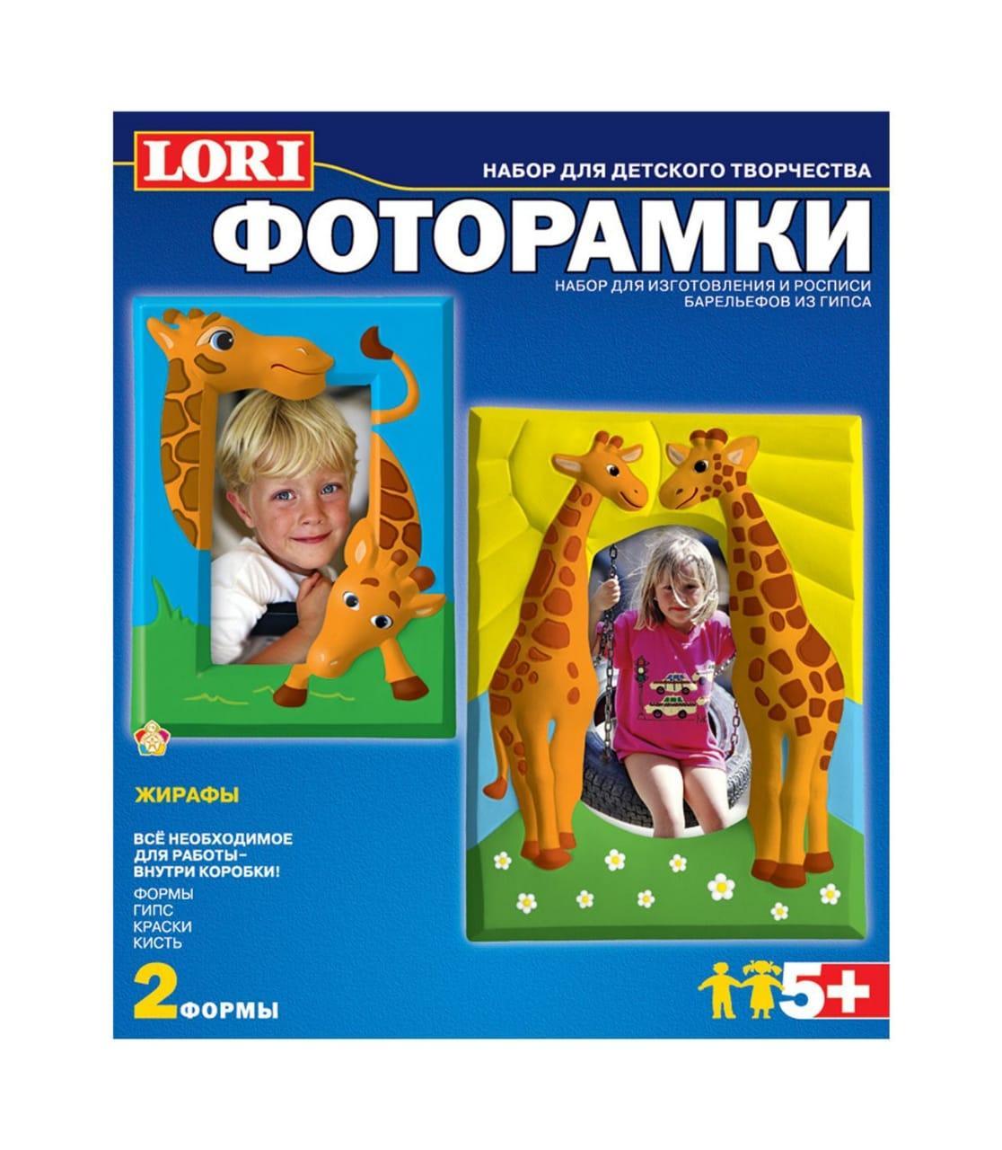 "Фоторамки из гипса LORI ""Жирафы"""