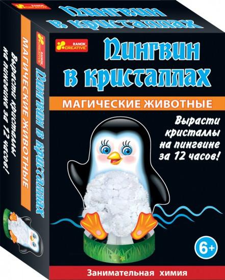Занимательная химия: Пингвин в кристаллах