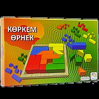 Настольная игра КӨРКЕМ ӨРНЕК