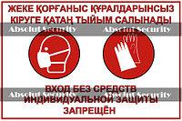 """Наклейка """"Вход без средств индивидуальной защиты запрещен"""""""