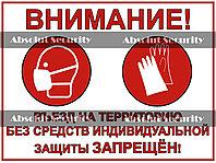 """Наклейка """"Въезд на территорию без средств индивидуальной защиты запрещен"""""""