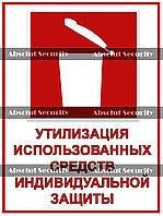 """Наклейка """"Утилизация использованных средств индивидуальной защиты"""""""