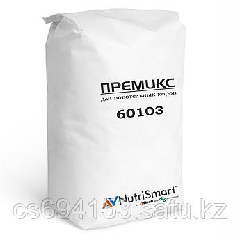 Премикс для новотельных коров, 50% органика, 50% неорганика (60103-1.0)