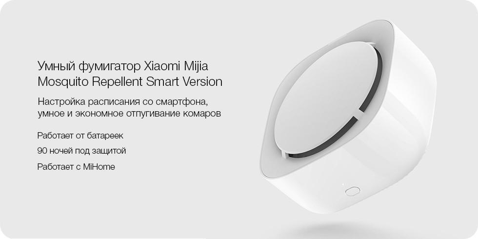 Фумигатор Xiaomi Mijia Mosquito Repellent Smart Version (белый)