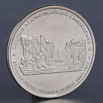 "Монета ""5 рублей 2015 Аджимушкайские каменоломни"""
