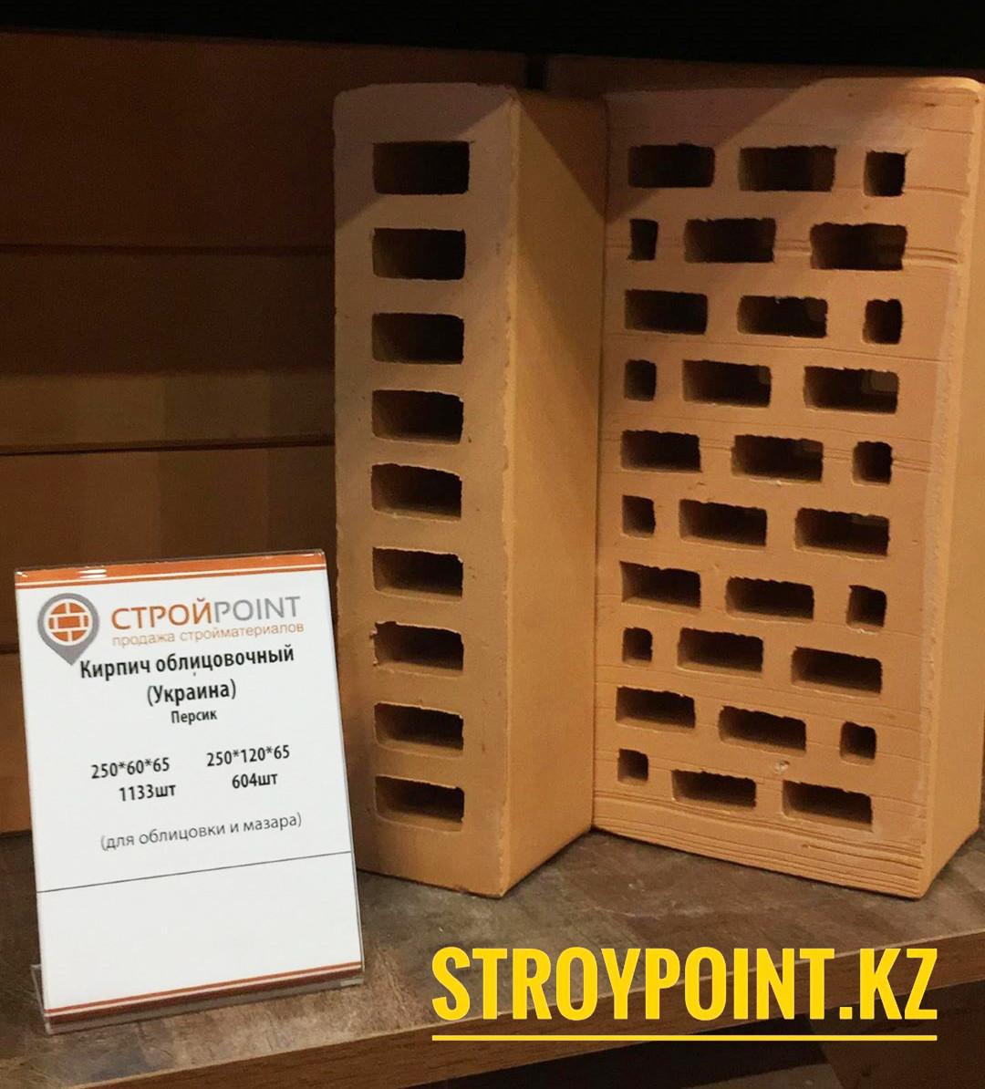 Кирпич облицовочный персик СБК (Украина)