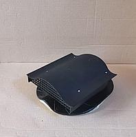 Аэратор кровельный ТР-88/S 150 мм для профиля СуперМонтерей Черный