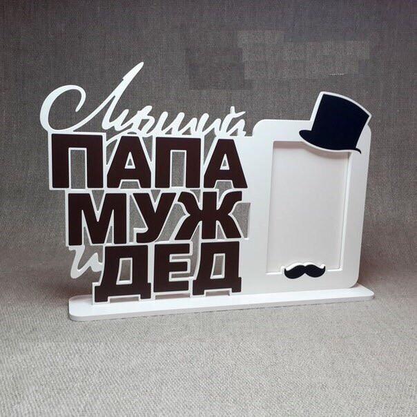 """Фоторамка """"Лучший Папа Муж Дед"""""""