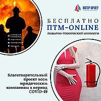 БЕСПЛАТНО обучаем ПТМ _ пожарно-технический минимум