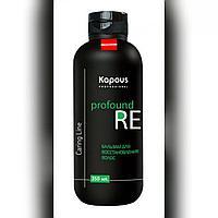 Бальзам 350мл Kapous для восстановления волос Profound