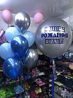 Шар с надписью + 9 шаров